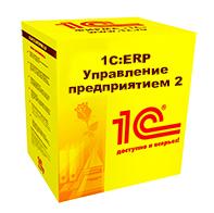 1С ERP Управление предприятием 2